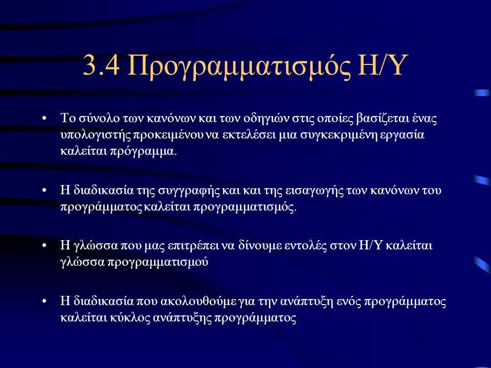 3.4 Προγραμματισμός Η/Υ Το σύνολο των κανόνων και των οδηγιών στις οποίες βασίζεται ένας υπολογιστής προκειμένου να εκτελέσει μια συγκεκριμένη εργασία