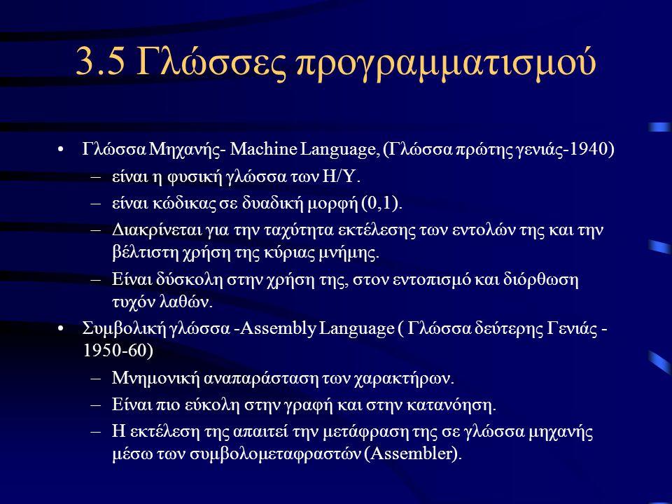 3.5 Γλώσσες προγραμματισμού Γλώσσα Μηχανής- Machine Language, (Γλώσσα πρώτης γενιάς-1940) –είναι η φυσική γλώσσα των Η/Υ. –είναι κώδικας σε δυαδική μο
