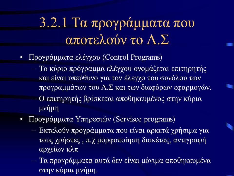 3.2.2 Οι κύριες λειτουργίες ενός Λ.Σ Η διαχείριση των πόρων του Η/Υ –Διανομή χρόνου της ΚΜΕ ανάμεσα σε διάφορους χρήστες και διάφορες ταυτόχρονες εργασίες, κατανομή περιφερειακής μνήμης στα διάφορα αρχεία, εύρυθμη λειτουργία μονάδων εισόδου εξόδου.