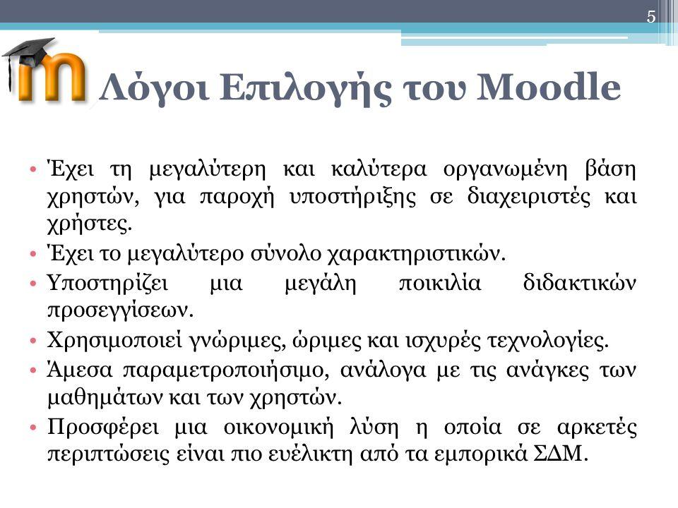Λόγοι Επιλογής του Moodle Έχει τη μεγαλύτερη και καλύτερα οργανωμένη βάση χρηστών, για παροχή υποστήριξης σε διαχειριστές και χρήστες. Έχει το μεγαλύτ