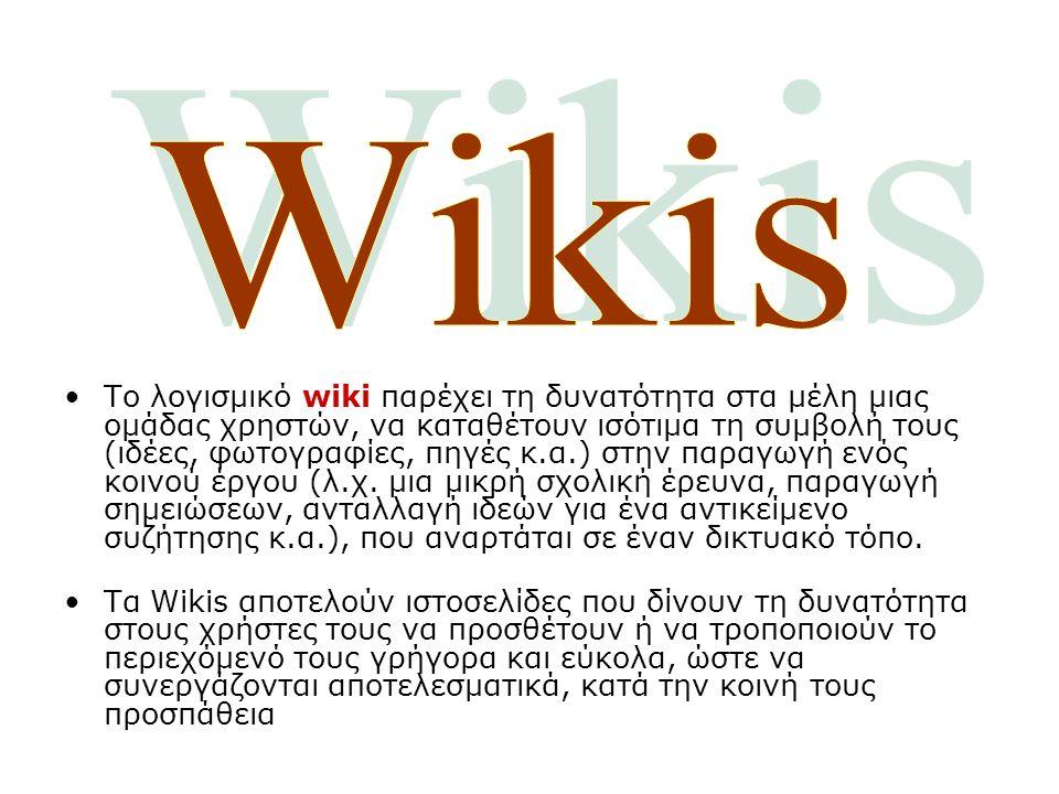 Το λογισμικό wiki παρέχει τη δυνατότητα στα μέλη μιας ομάδας χρηστών, να καταθέτουν ισότιμα τη συμβολή τους (ιδέες, φωτογραφίες, πηγές κ.α.) στην παραγωγή ενός κοινού έργου (λ.χ.