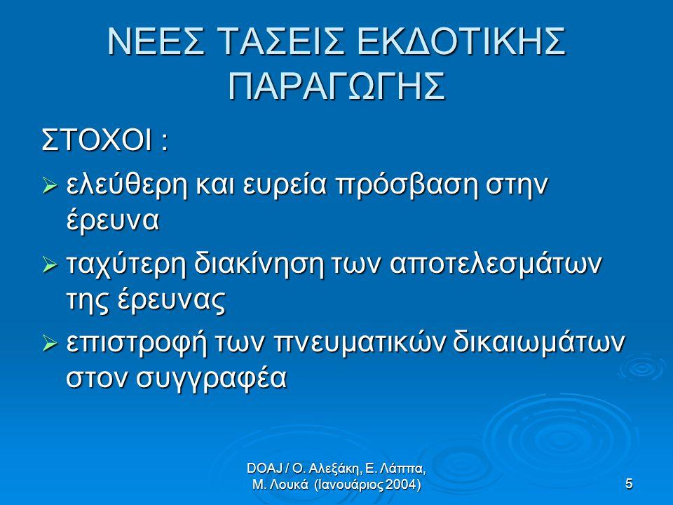 DOAJ / Ο.Αλεξάκη, Ε. Λάππα, Μ.