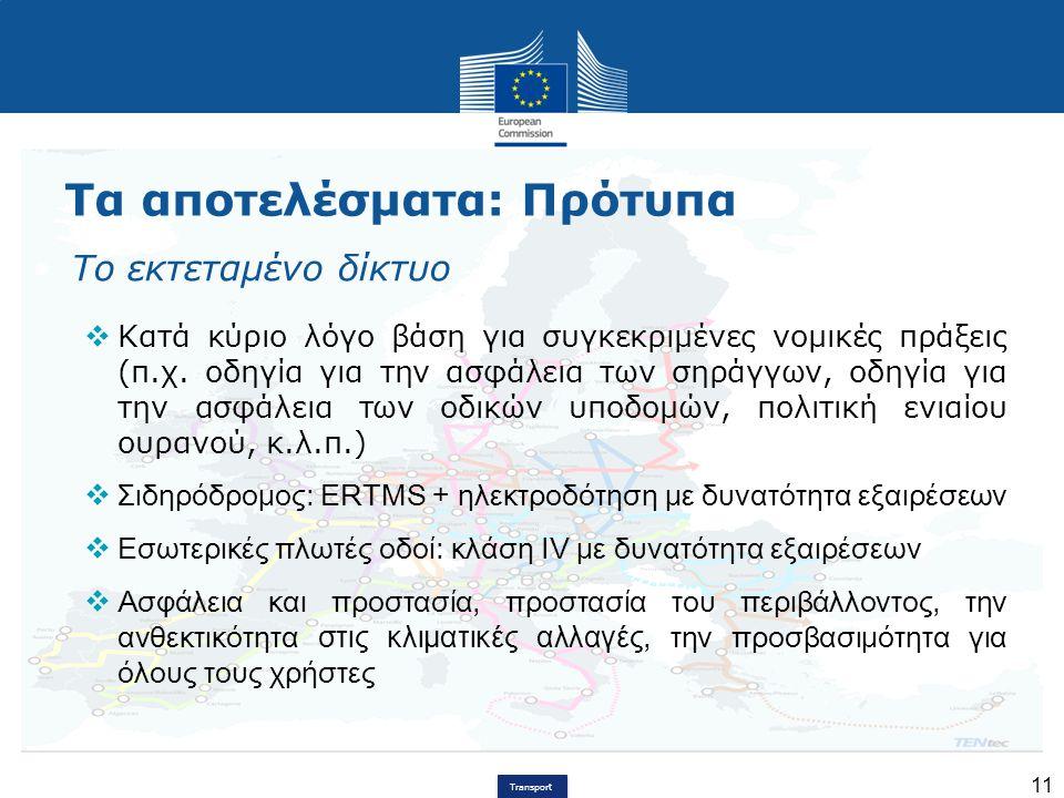 Transport 11 Τα αποτελέσματα: Πρότυπα Το εκτεταμένο δίκτυο  Κατά κύριο λόγο βάση για συγκεκριμένες νομικές πράξεις (π.χ. οδηγία για την ασφάλεια των