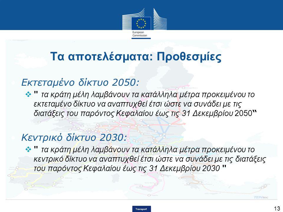 Transport 13 Τα αποτελέσματα: Προθεσμίες Εκτεταμένο δίκτυο 2050: 