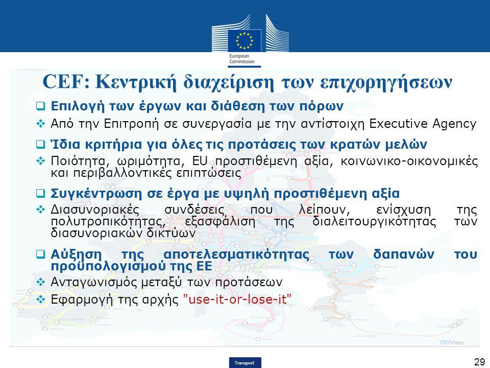 Transport 29 CEF: Κεντρική διαχείριση των επιχορηγήσεων  Επιλογή των έργων και διάθεση των πόρων  Από την Επιτροπή σε συνεργασία με την αντίστοιχη E