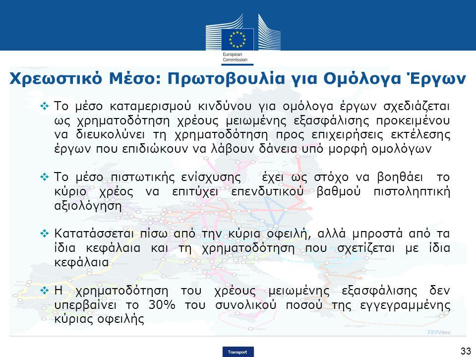 Transport 33 Χρεωστικό Μέσο: Πρωτοβουλία για Ομόλογα Έργων  Το μέσο καταμερισμού κινδύνου για ομόλογα έργων σχεδιάζεται ως χρηματοδότηση χρέους μειωμ