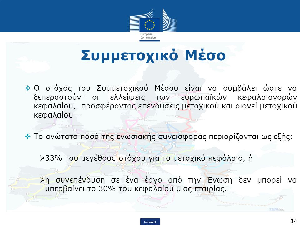 Transport 34 Συμμετοχικό Μέσο  Ο στόχος του Συμμετοχικού Μέσου είναι να συμβάλει ώστε να ξεπεραστούν οι ελλείψεις των ευρωπαϊκών κεφαλαιαγορών κεφαλα