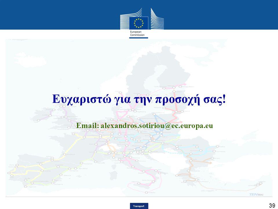 Transport 39 Ευχαριστώ για την προσοχή σας! Email: alexandros.sotiriou@ec.europa.eu