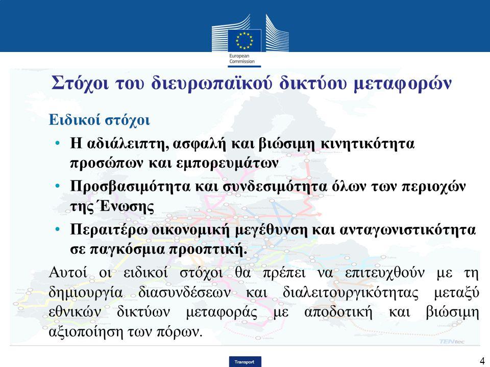 Transport 4 Στόχοι του διευρωπαϊκού δικτύου μεταφορών Ειδικοί στόχοι Η αδιάλειπτη, ασφαλή και βιώσιμη κινητικότητα προσώπων και εμπορευμάτων Προσβασιμ