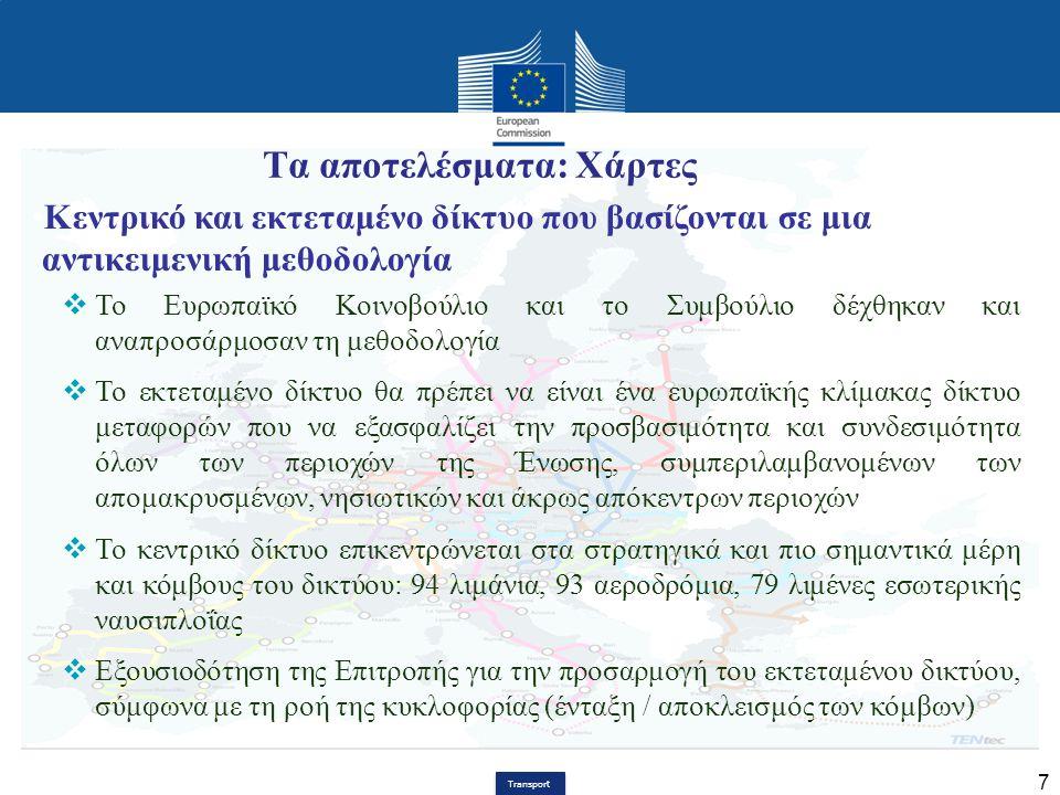 Transport 7 Τα αποτελέσματα: Χάρτες Κεντρικό και εκτεταμένο δίκτυο που βασίζονται σε μια αντικειμενική μεθοδολογία  Το Ευρωπαϊκό Κοινοβούλιο και το Σ