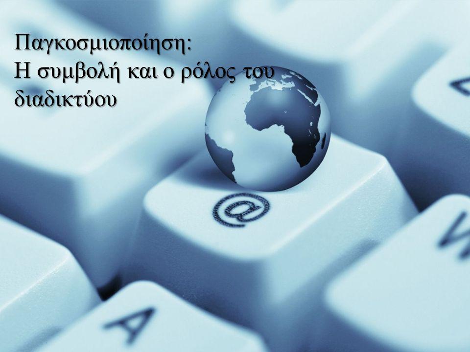 Παγκοσμιοποίηση: Η συμβολή και ο ρόλος του διαδικτύου