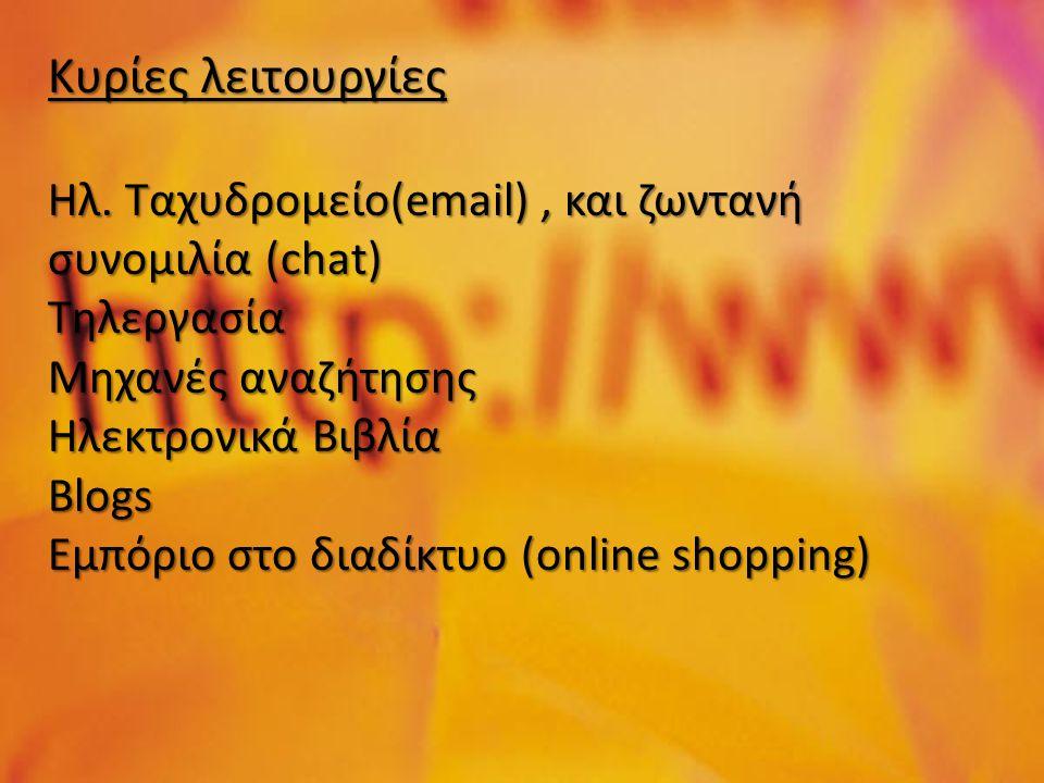 Τι προσφέρει το διαδίκτυο? -Ηλεκτρονικές αγορές -Διαφημίσεις -Πληροφορίες κάθε είδους -Ζωντανή συνομιλία, ηλεκτρονικό ταχυδρομείο -Τηλεδιάσκεψη, τηλερ