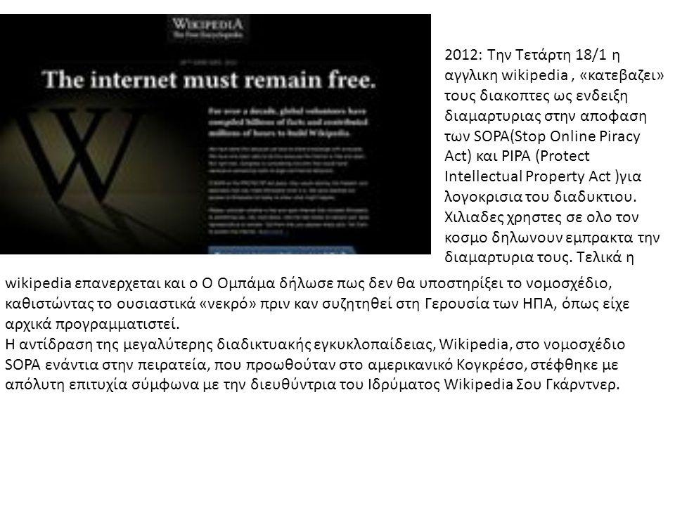 2009: Όπως είναι γνωστό, η κυβέρνηση της Κίνας λογοκρίνει το Internet, για να μπορεί να ασκεί απόλυτο έλεγχο στο τι διαβάζουν οι κάτοικοι της όποτε όπ