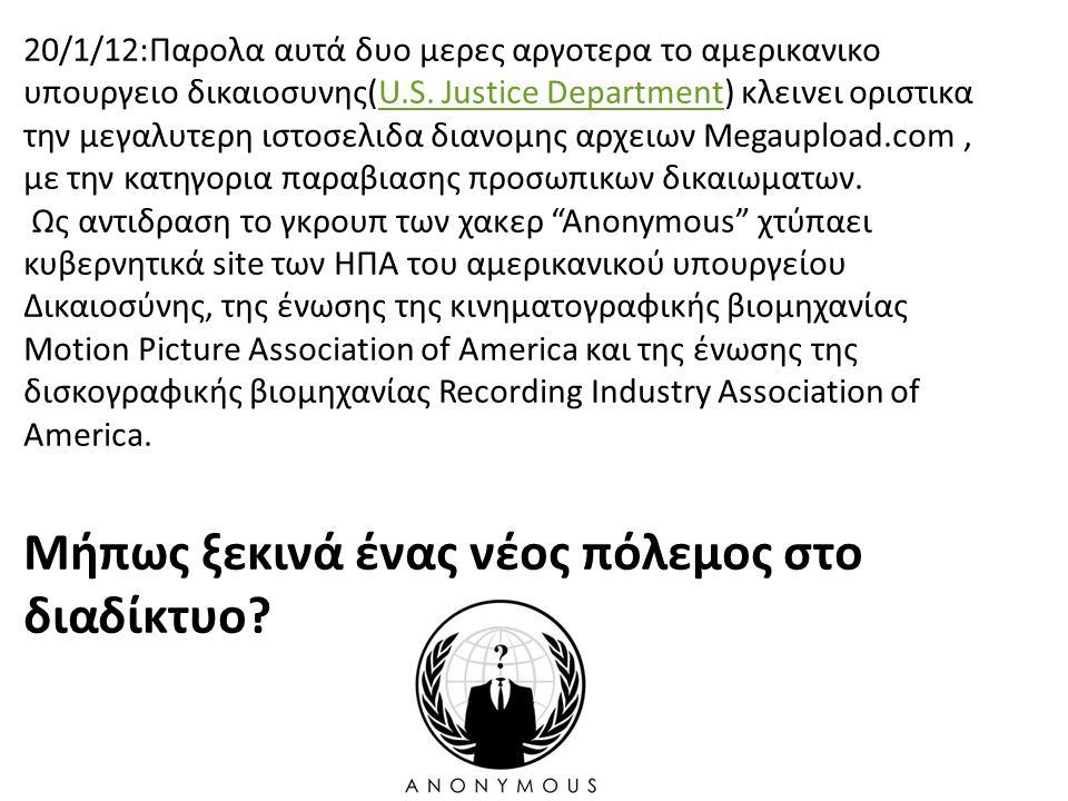 2012: Την Τετάρτη 18/1 η αγγλικη wikipedia, «κατεβαζει» τους διακοπτες ως ενδειξη διαμαρτυριας στην αποφαση των SOPA(Stop Online Piracy Act) και PIPA