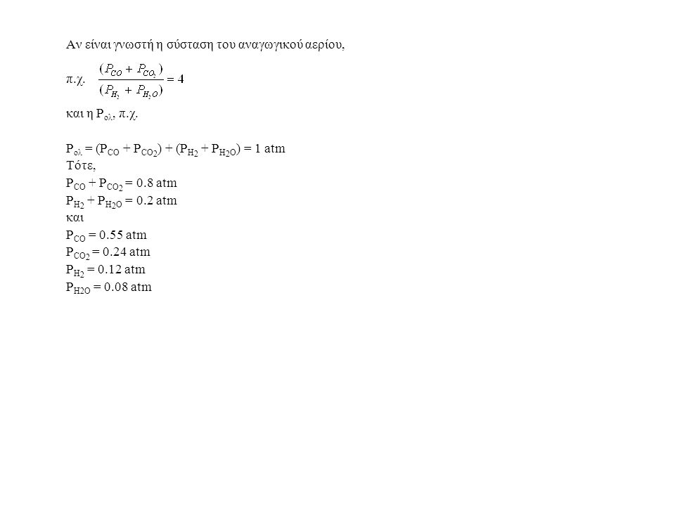 Aν είναι γνωστή η σύσταση τoυ αναγωγικoύ αερίoυ, π.χ.