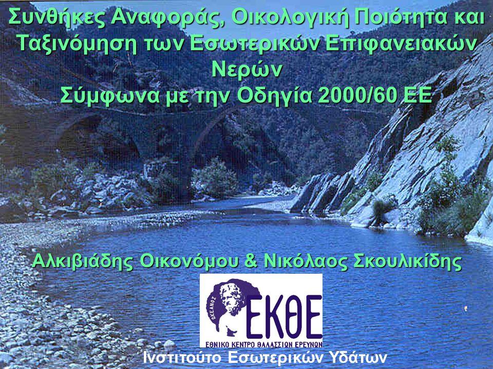 Τυποποίηση Ποτάμιας Ταξινόμησης: Μεθοδολογία για τη ρύθμιση διαφορετικών αποτελεσμάτων βιολογικής αποτίμησης της οικολογικής ταξινόμησης για την Οδηγία Πλαίσιο www.eu-star.at