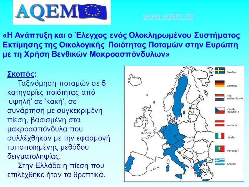 www.aqem.de «H Ανάπτυξη και ο Έλεγχος ενός Ολοκληρωμένου Συστήματος Εκτίμησης της Οικολογικής Ποιότητας Ποταμών στην Ευρώπη με τη Χρήση Βενθικών Μακροασπόνδυλων» Σκοπός: Ταξινόμηση ποταμών σε 5 κατηγορίες ποιότητας από 'υψηλή' σε 'κακή', σε συνάρτηση με συγκεκριμένη πίεση, βασισμένη στα μακροασπόνδυλα που συλλέχθηκαν με την εφαρμογή τυποποιημένης μεθόδου δειγματοληψίας.