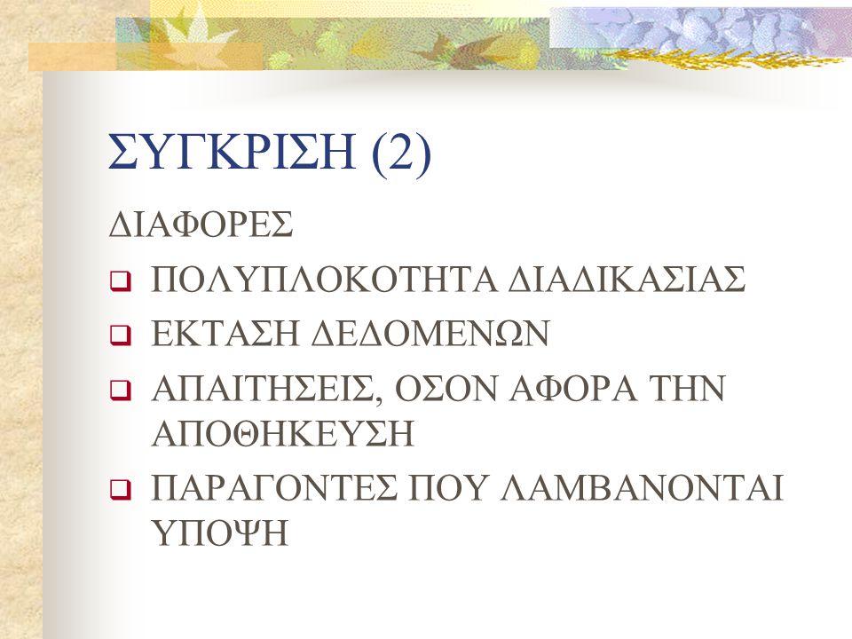 ΣΥΓΚΡΙΣΗ (2) ΔΙΑΦΟΡΕΣ  ΠΟΛΥΠΛΟΚΟΤΗΤΑ ΔΙΑΔΙΚΑΣΙΑΣ  ΕΚΤΑΣΗ ΔΕΔΟΜΕΝΩΝ  ΑΠΑΙΤΗΣΕΙΣ, ΟΣΟΝ ΑΦΟΡΑ ΤΗΝ ΑΠΟΘΗΚΕΥΣΗ  ΠΑΡΑΓΟΝΤΕΣ ΠΟΥ ΛΑΜΒΑΝΟΝΤΑΙ ΥΠΟΨΗ