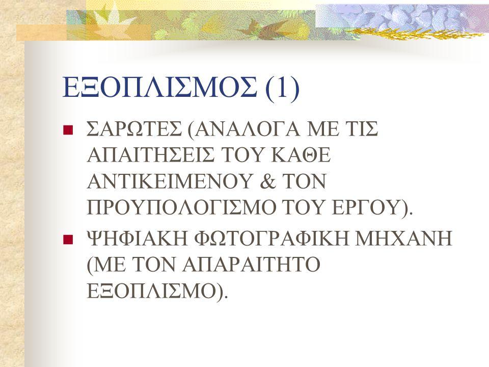 ΕΞΟΠΛΙΣΜΟΣ (1) ΣΑΡΩΤΕΣ (ΑΝΑΛΟΓΑ ΜΕ ΤΙΣ ΑΠΑΙΤΗΣΕΙΣ ΤΟΥ ΚΑΘΕ ΑΝΤΙΚΕΙΜΕΝΟΥ & ΤΟΝ ΠΡΟΥΠΟΛΟΓΙΣΜΟ ΤΟΥ ΕΡΓΟΥ).