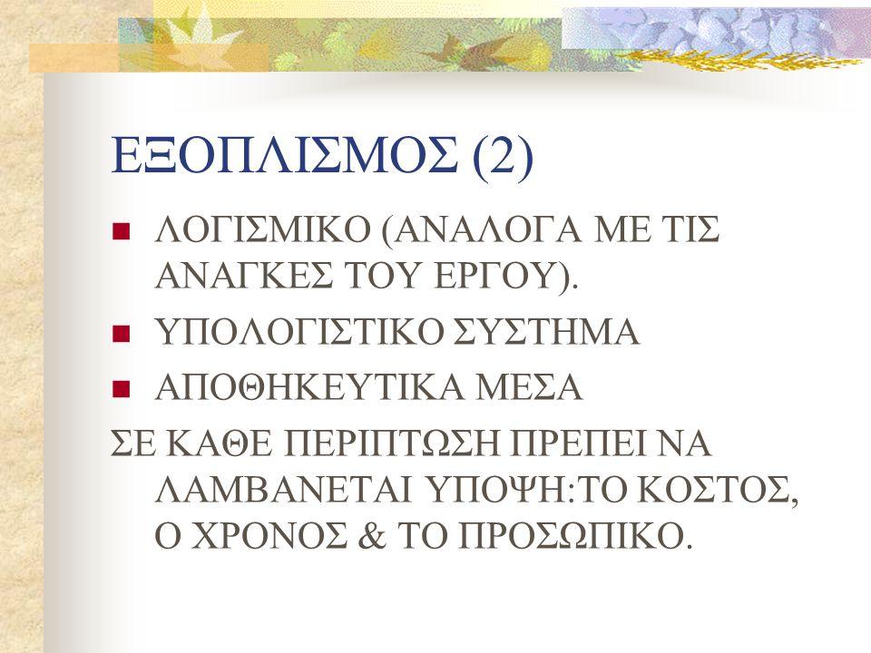 ΕΞΟΠΛΙΣΜΟΣ (2) ΛΟΓΙΣΜΙΚΟ (ΑΝΑΛΟΓΑ ΜΕ ΤΙΣ ΑΝΑΓΚΕΣ ΤΟΥ ΕΡΓΟΥ).