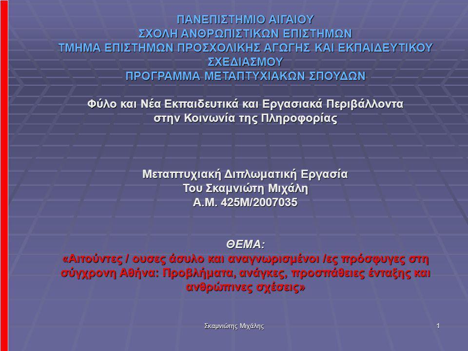 Σκαμνιώτης Μιχάλης12 Νόμος 1975/1991 (όπως τροποποιήθηκε με το Νόμο 2452/1996) - Είσοδος - έξοδος, παραμονή, εργασία, απέλαση αλλοδαπών, διαδικασία αναγνώρισης αλλοδαπών προσφύγων και άλλες διατάξεις Προεδρικό Διάταγμα 96/2008 - Προσαρμογή της ελληνικής νομοθεσίας προς τις διατάξεις της Οδηγίας 2004/83/ΕΚ του Συμβουλίου της 29.4.2004 για θέσπιση ελάχιστων απαιτήσεων για την αναγνώριση και το καθεστώς υπηκόων τρίτων χωρών ή των απατρίδων ως προσφύγων ή ως προσώπων που χρήζουν διεθνούς προστασίας για άλλους λόγους (Συλλογή κειμένων) Προεδρικό Διάταγμα 90/2008 - Προσαρμογή ελληνικής νομοθεσίας προς τις διατάξεις της Οδηγίας 2005/85/ΕΚ του Συμβουλίου της 1ης Δεκεμβρίου 2005 σχετικά με τις ελάχιστες προδιαγραφές για τις διαδικασίες με τις οποίες τα κράτη μέλη χορηγούν και ανακαλούν το καθεστώς του πρόσφυγα (Συλλογή κειμένων) Προεδρικό Διάταγμα 220/2007 - Προσαρμογή της Ελληνικής νομοθεσίας προς τις διατάξεις της Οδηγίας 2003/9/ΕΚ του Συμβουλίου της 27ης Ιανουαρίου 2003, σχετικά με τις ελάχιστες απαιτήσεις για την υποδοχή των αιτούντων άσυλο στα Κράτη-Μέλη ΠΔ 167/2008 Συμπλήρωση Π.Δ.