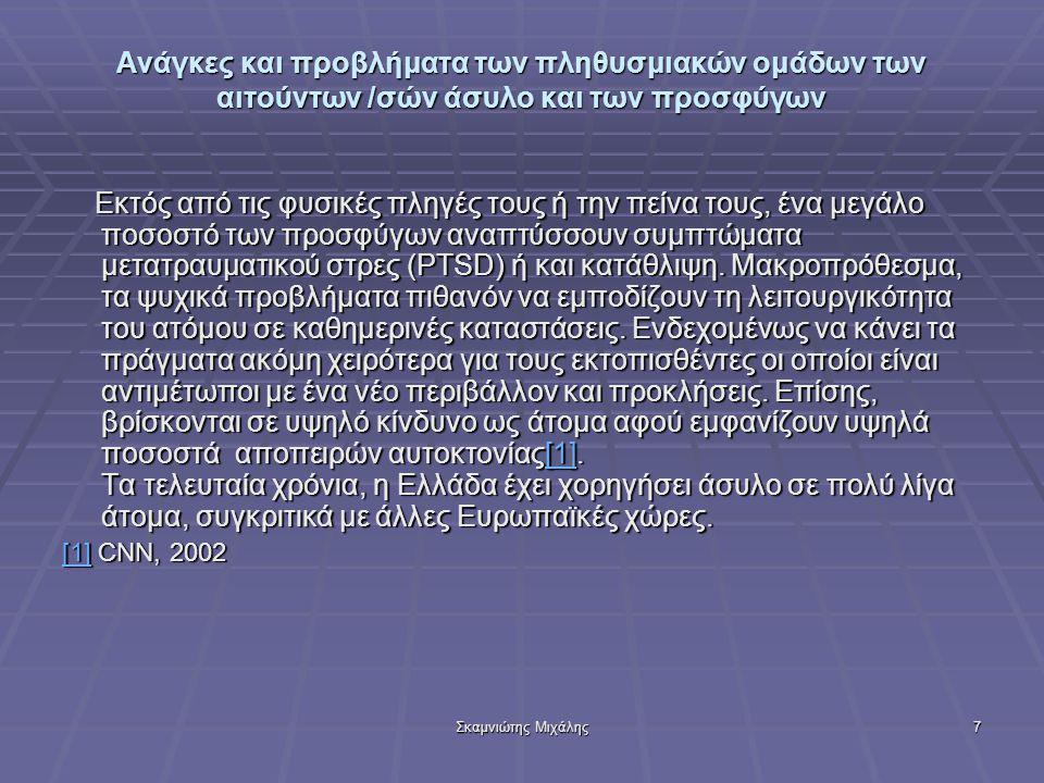 Σκαμνιώτης Μιχάλης18  Ενότητα 4η  Υπήρξε βασανισμός / δίωξη στη χώρα του:  Τρόπος που έφθασε στην Ελλάδα:  Συναισθήματα που προκαλεί η ανάμνηση του ταξιδιού:  Συναισθήματα που προκαλεί το νομικό καθεστώς στο άτομο:  Σχέσεις με ομοεθνείς:  Σχέσεις με Έλληνες:  Ενότητα 5η  Χαρακτηρισμός για τα εκδιδόμενα άτομα (άνδρες και γυναίκες):  Χαρακτηρισμός για την εμπορία ναρκωτικών ουσιών:  Άποψη για τις γυναίκες:  Καθημερινές συνήθειες:  Ενότητα 6η  Συμμετοχή των Μ.Κ.Ο.