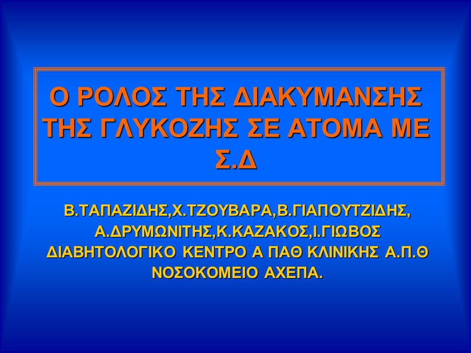 Ο ΡΟΛΟΣ ΤΗΣ ΔΙΑΚΥΜΑΝΣΗΣ ΤΗΣ ΓΛΥΚΟΖΗΣ ΣΕ ΑΤΟΜΑ ΜΕ Σ.Δ Β.ΤΑΠΑΖΙΔΗΣ,Χ.ΤΖΟΥΒΑΡΑ,Β.ΓΙΑΠΟΥΤΖΙΔΗΣ,Α.ΔΡΥΜΩΝΙΤΗΣ,Κ.ΚΑΖΑΚΟΣ,Ι.ΓΙΩΒΟΣ ΔΙΑΒΗΤΟΛΟΓΙΚΟ ΚΕΝΤΡΟ Α ΠΑΘ ΚΛΙΝΙΚΗΣ Α.Π.Θ ΝΟΣΟΚΟΜΕΙΟ ΑΧΕΠΑ.