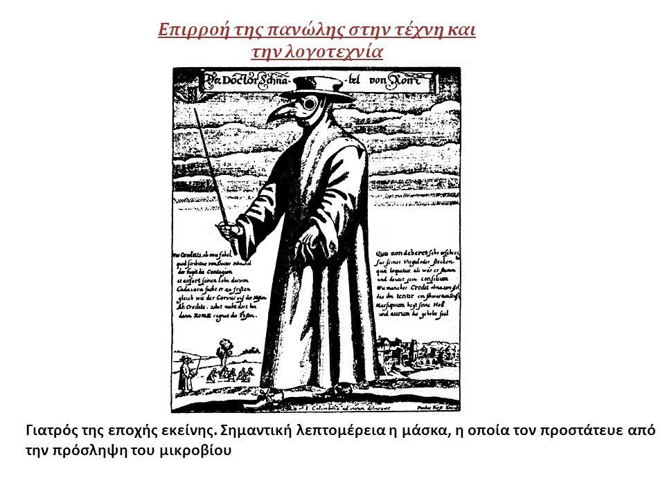 Επιρροή της πανώλης στην τέχνη και την λογοτεχνία Γιατρός της εποχής εκείνης. Σημαντική λεπτομέρεια η μάσκα, η οποία τον προστάτευε από την πρόσληψη τ