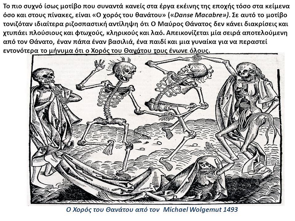 Το πιο συχνό ίσως μοτίβο που συναντά κανείς στα έργα εκέινης της εποχής τόσο στα κείμενα όσο και στους πίνακες, είναι «Ο χορός του θανάτου» («Danse Ma