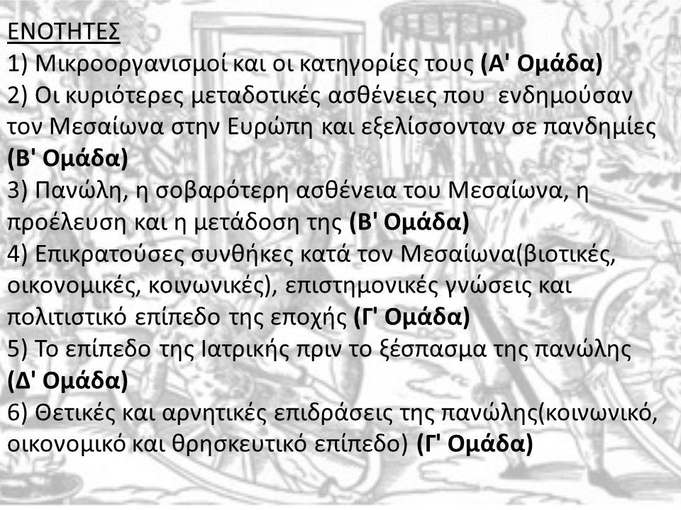 ΕΝΟΤΗΤΕΣ 1) Μικροοργανισμοί και οι κατηγορίες τους (Α' Ομάδα) 2) Οι κυριότερες μεταδοτικές ασθένειες που ενδημούσαν τον Μεσαίωνα στην Ευρώπη και εξελί