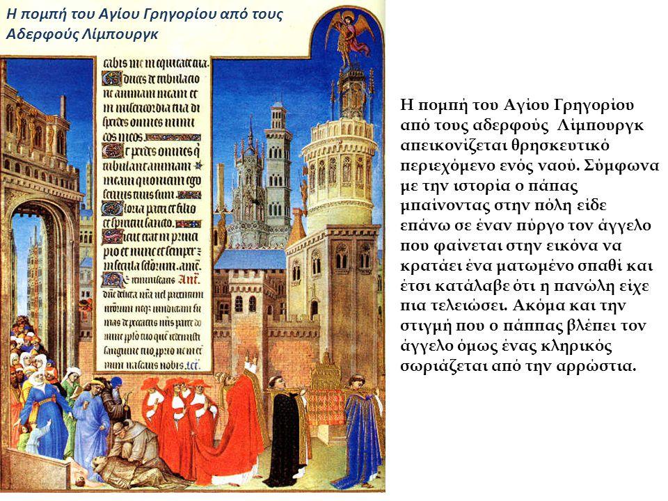 Η πομπή του Αγίου Γρηγορίου από τους αδερφούς Λίμπουργκ απεικονίζεται θρησκευτικό περιεχόμενο ενός ναού. Σύμφωνα με την ιστορία ο πάπας μπαίνοντας στη