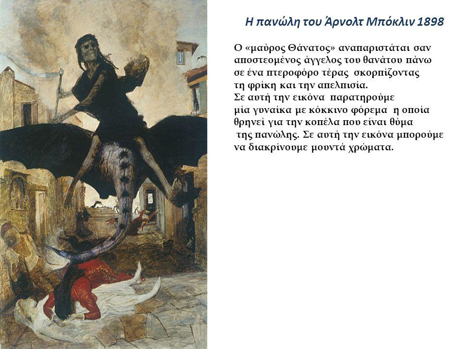 Η πανώλη του Άρνολτ Μπόκλιν 1898 Ο «μαύρος Θάνατος» αναπαριστάται σαν αποστεομένος άγγελος του θανάτου πάνω σε ένα πτεροφόρο τέρας σκορπίζοντας τη φρί