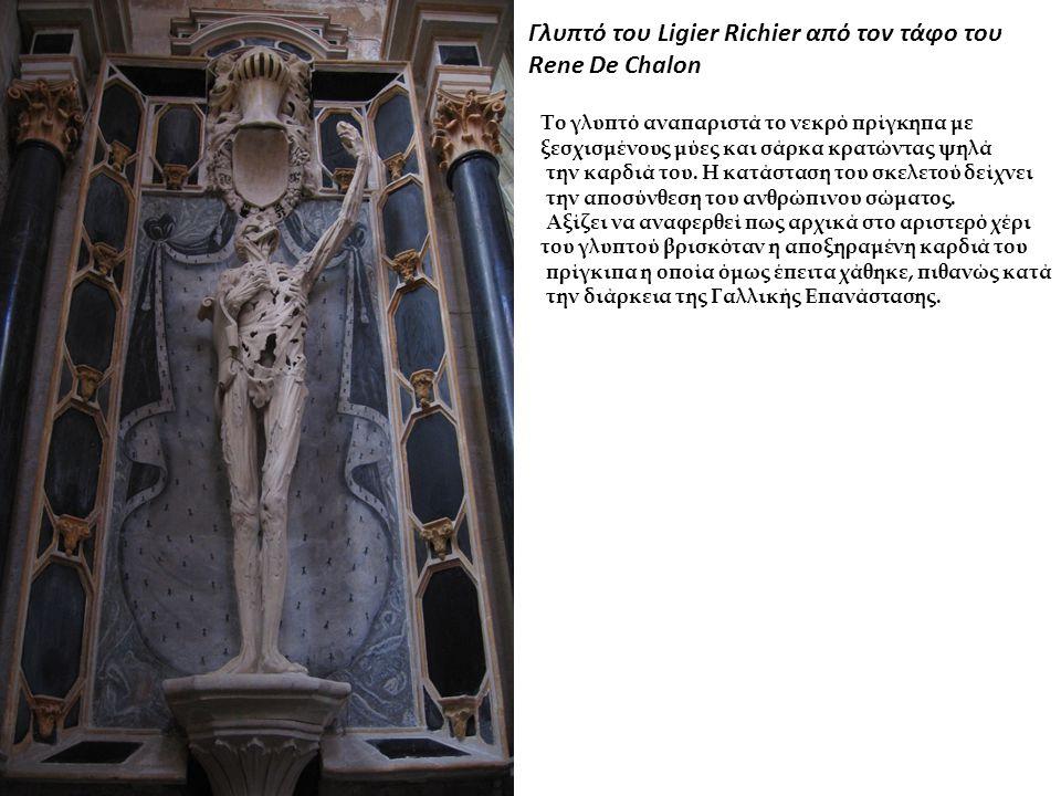 Γλυπτό του Ligier Richier από τον τάφο του Rene De Chalon Το γλυπτό αναπαριστά το νεκρό πρίγκηπα με ξεσχισμένους μύες και σάρκα κρατώντας ψηλά την καρ