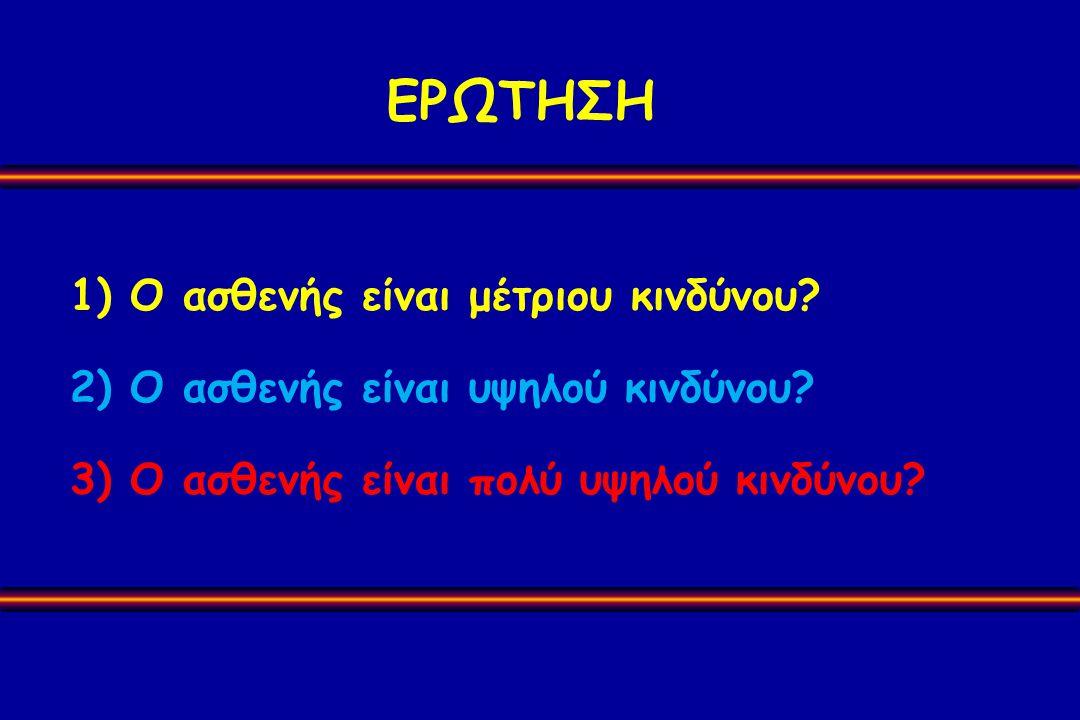 1) O ασθενής είναι μέτριου κινδύνου? 2) O ασθενής είναι υψηλού κινδύνου? 3) O ασθενής είναι πολύ υψηλού κινδύνου? ΕΡΩΤΗΣΗ