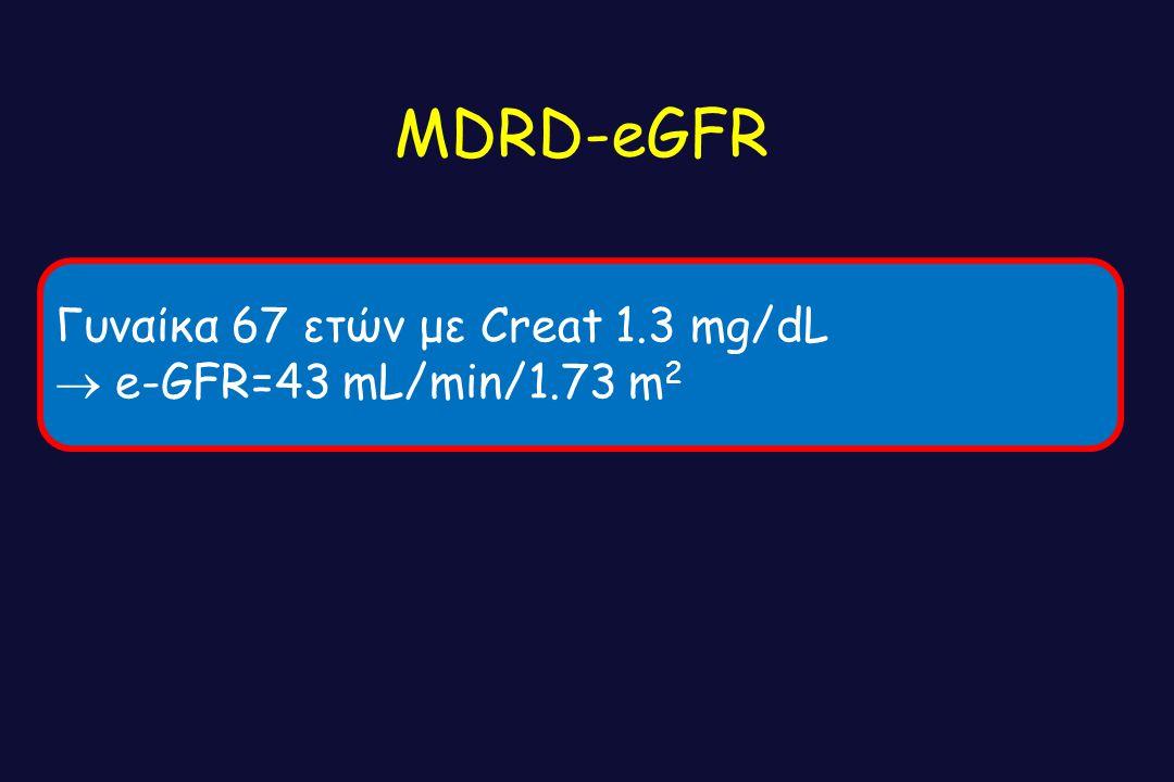 Γυναίκα 67 ετών με Creat 1.3 mg/dL  e-GFR=43 mL/min/1.73 m 2 MDRD-eGFR