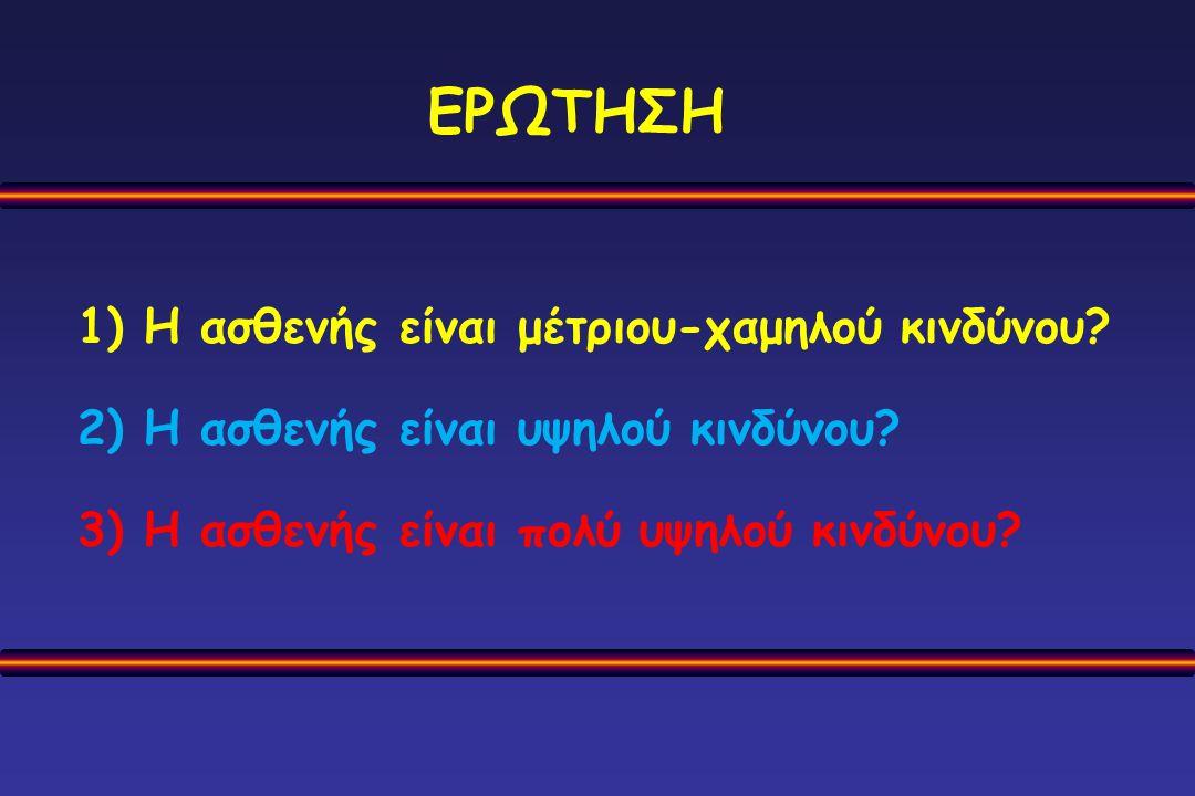 1) Η ασθενής είναι μέτριου-χαμηλού κινδύνου? 2) Η ασθενής είναι υψηλού κινδύνου? 3) Η ασθενής είναι πολύ υψηλού κινδύνου? ΕΡΩΤΗΣΗ