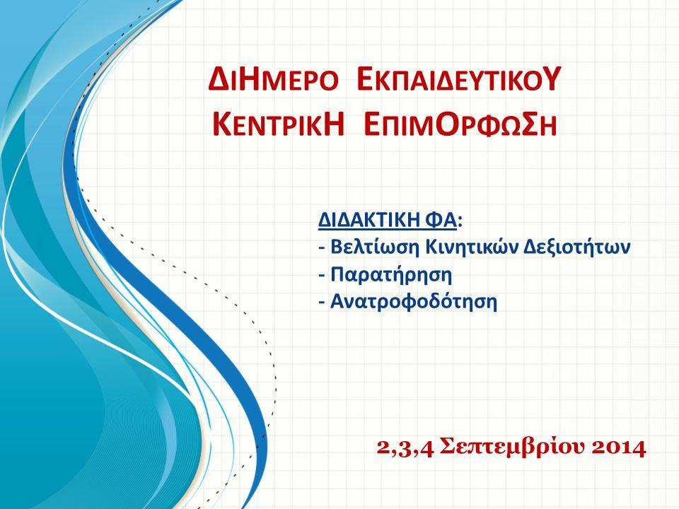 Βασικές Κινητικές Δεξιότητες Βασικές Κινητικές Έννοιες ΕκφραστικόςΠαραδοσιακόςΕνόργανηΡυθμική Θεματικές Ενότητες Παιχνίδια Διήμερο 2012