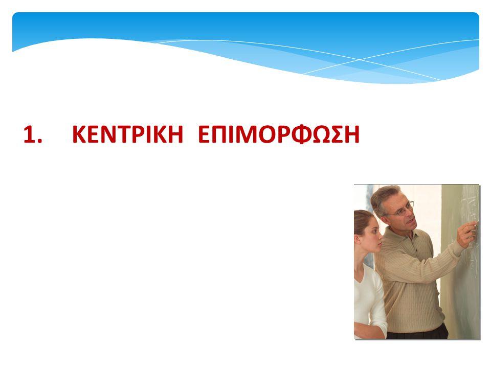 ΤΙ; 2.ΔΙΗΜΕΡΟ ΕΚΠΑΙΔΕΥΤΙΚΟΥ 2012: ΤΙ; θα διδάξω το μάθημα Φ.Α.
