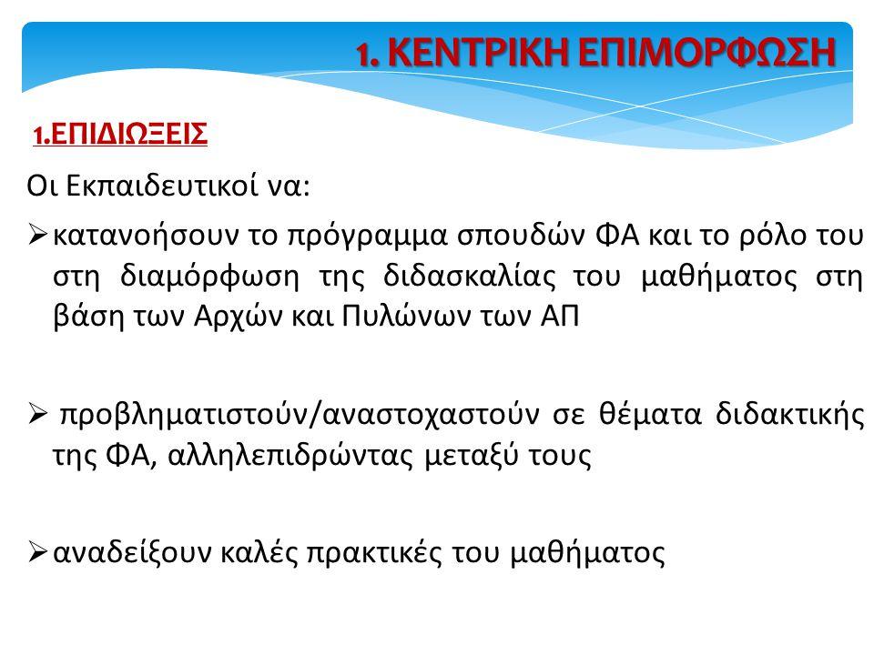 Σχολικη χρονια 2012 - 2013 5. Προγραμματισμός για την εφαρμογή ΑΠ στη ΦΑ