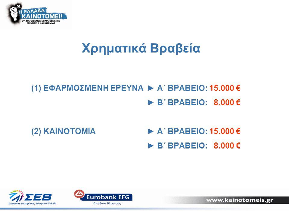 15 Χρηματικά Βραβεία (1) ΕΦΑΡΜΟΣΜΕΝΗ ΕΡΕΥΝΑ► Α΄ ΒΡΑΒΕΙΟ: 15.000 € ► Β΄ ΒΡΑΒΕΙΟ: 8.000 € (2) KAINOTOMIA► Α΄ ΒΡΑΒΕΙΟ: 15.000 € ► Β΄ ΒΡΑΒΕΙΟ: 8.000 €