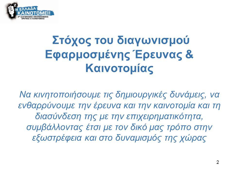 13 Μηχανισμός προβολής για τις 20 προτάσεις που θα προκριθούν Λεύκωμα με παρουσίαση των 20 προτάσεων και των ομάδων που θα αποσταλεί σε όλη την ελληνική επιχειρηματική κοινότητα Road shows σε κέντρα ενδιαφέροντος για την επιχειρηματική και ερευνητική κοινότητα (Ενδεικτικά, Πάτρα, Ηράκλειο, Θεσσαλονίκη, Αττική, Ιωάννινα) Ευρεία προβολή στα ΜΜΕ, εθνικά και τοπικά, περιλαμβανομένων και του διαδικτύου και μέσων κοινωνικής δικτύωσης Προβολή στο δίκτυο και στις επιχειρήσεις – πελάτες της Eurobank EFG Προβολή στα μέλη του ΣΕΒ Προβολή μέσω της ανοιχτής διαδικασίας προφορικής παρουσίασης και αξιολόγησης καθώς και της τελικής τελετής βράβευσης.