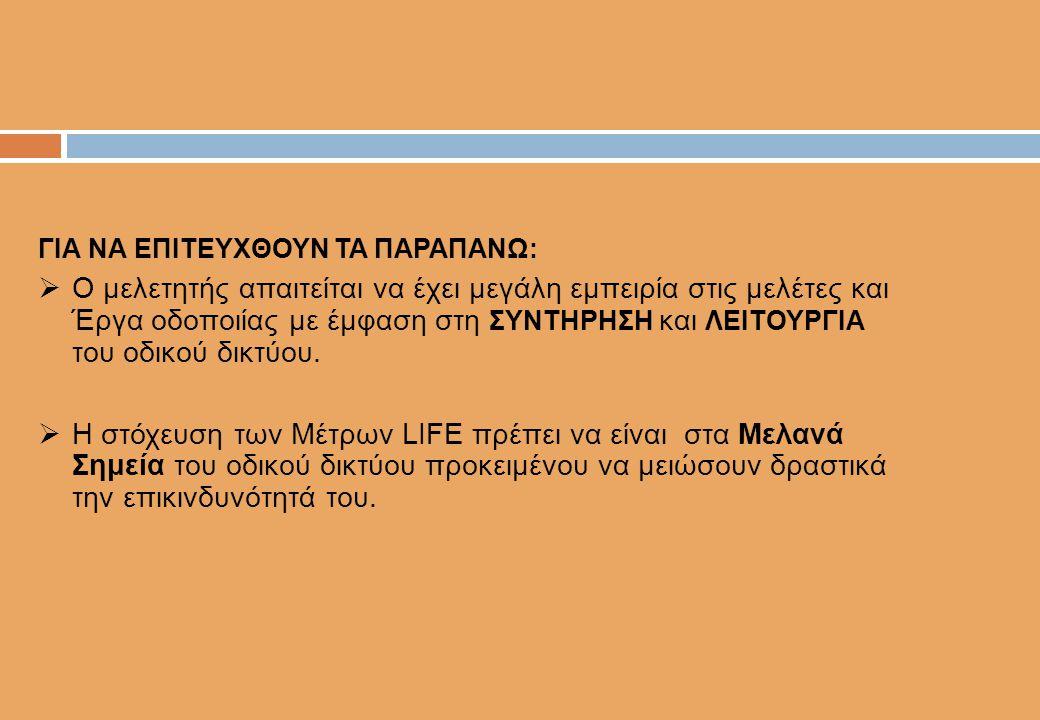 Κατ' εξοχήν τα ΜΕΤΡΑ LIFE αντιμετωπίζουν τρεις Βασικές οδικές παραμέτρους:  Την αναμόρφωση των Ισόπεδων Κόμβων.
