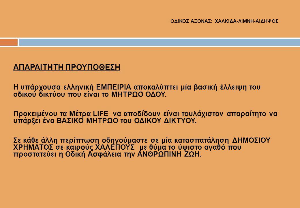 ΟΔΙΚΟΣ ΑΞΟΝΑΣ: ΧΑΛΚΙΔΑ-ΛΙΜΝΗ-ΑΙΔΗΨΟΣ ΑΠΑΡΑΙΤΗΤΗ ΠΡΟΥΠΟΘΕΣΗ Η υπάρχουσα ελληνική ΕΜΠΕΙΡΙΑ αποκαλύπτει μία βασική έλλειψη του οδικού δικτύου που είναι τ
