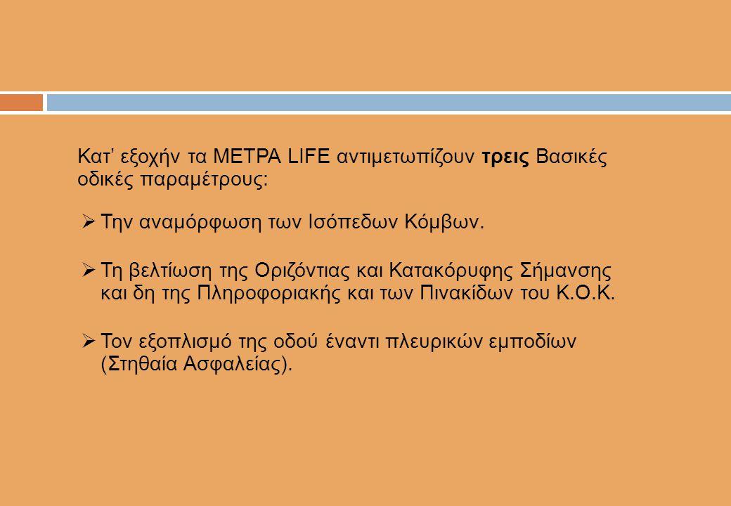 Κατ' εξοχήν τα ΜΕΤΡΑ LIFE αντιμετωπίζουν τρεις Βασικές οδικές παραμέτρους:  Την αναμόρφωση των Ισόπεδων Κόμβων.  Τη βελτίωση της Οριζόντιας και Κατα