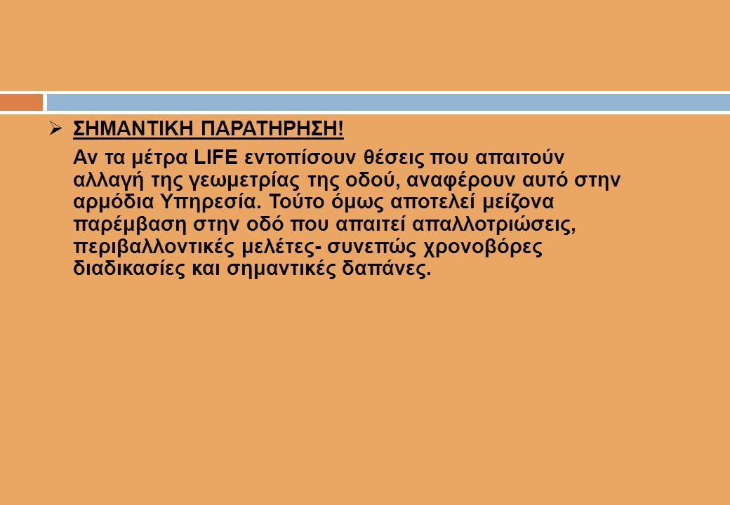 ΟΔΙΚΟΣ ΑΞΟΝΑΣ: ΧΑΛΚΙΔΑ-ΛΙΜΝΗ-ΑΙΔΗΨΟΣ ΑΠΑΡΑΙΤΗΤΗ ΠΡΟΥΠΟΘΕΣΗ Η υπάρχουσα ελληνική ΕΜΠΕΙΡΙΑ αποκαλύπτει μία βασική έλλειψη του οδικού δικτύου που είναι το ΜΗΤΡΩΟ ΟΔΟΥ.