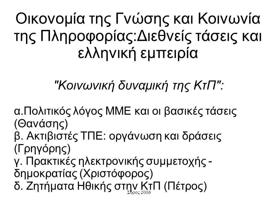Σύρος 2006 Οικονομία της Γνώσης και Κοινωνία της Πληροφορίας:Διεθνείς τάσεις και ελληνική εμπειρία Κοινωνική δυναμική της ΚτΠ : α.Πολιτικός λόγος ΜΜΕ και οι βασικές τάσεις (Θανάσης) β.