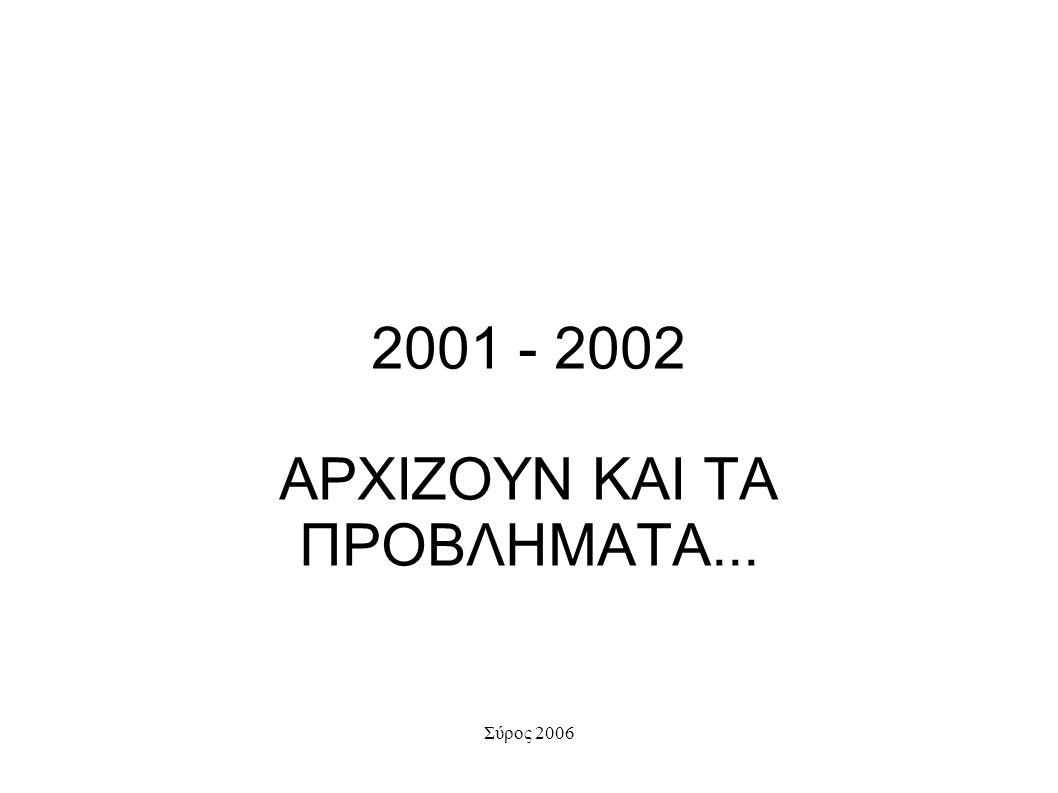 2001 - 2002 ΑΡΧΙΖΟΥΝ ΚΑΙ ΤΑ ΠΡΟΒΛΗΜΑΤΑ...