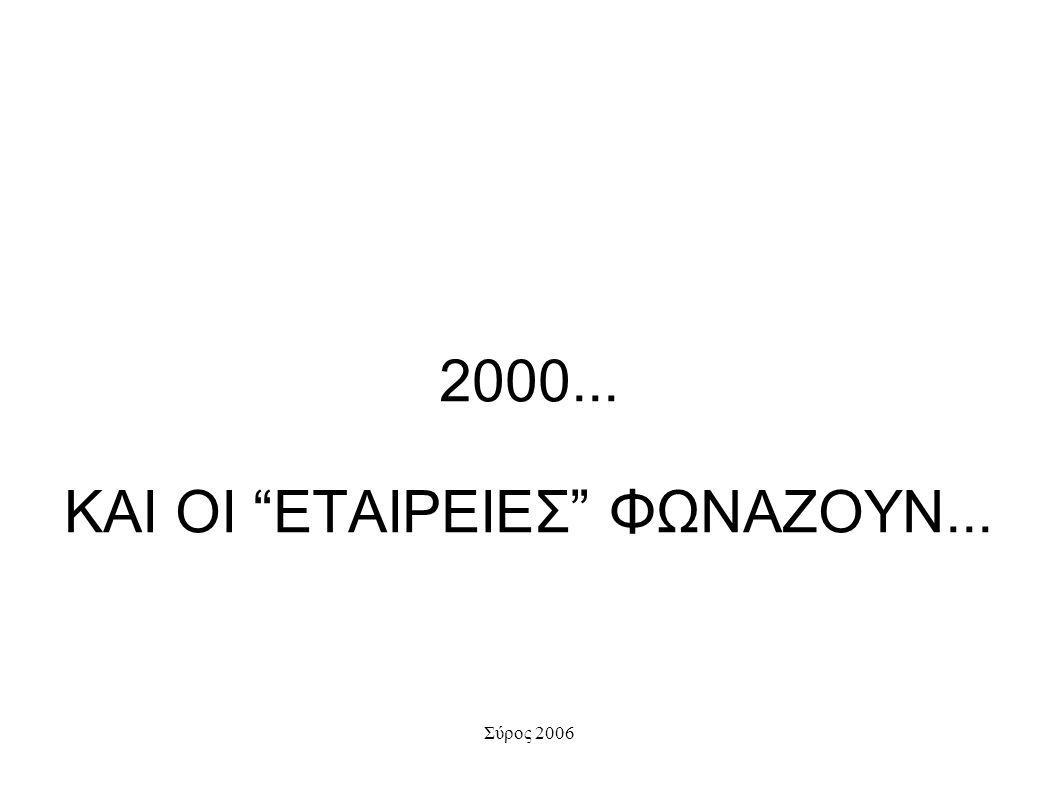 2000... ΚΑΙ ΟΙ ΕΤΑΙΡΕΙΕΣ ΦΩΝΑΖΟΥΝ...
