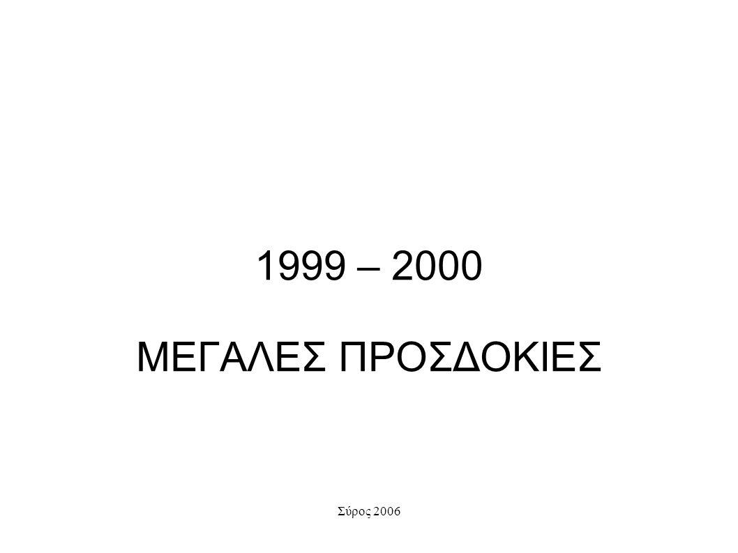 Σύρος 2006 1999 – 2000 ΜΕΓΑΛΕΣ ΠΡΟΣΔΟΚΙΕΣ