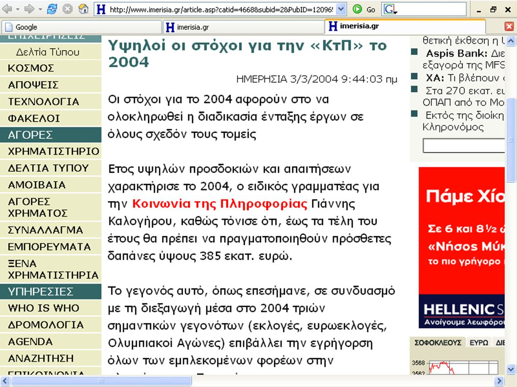Σύρος 2006